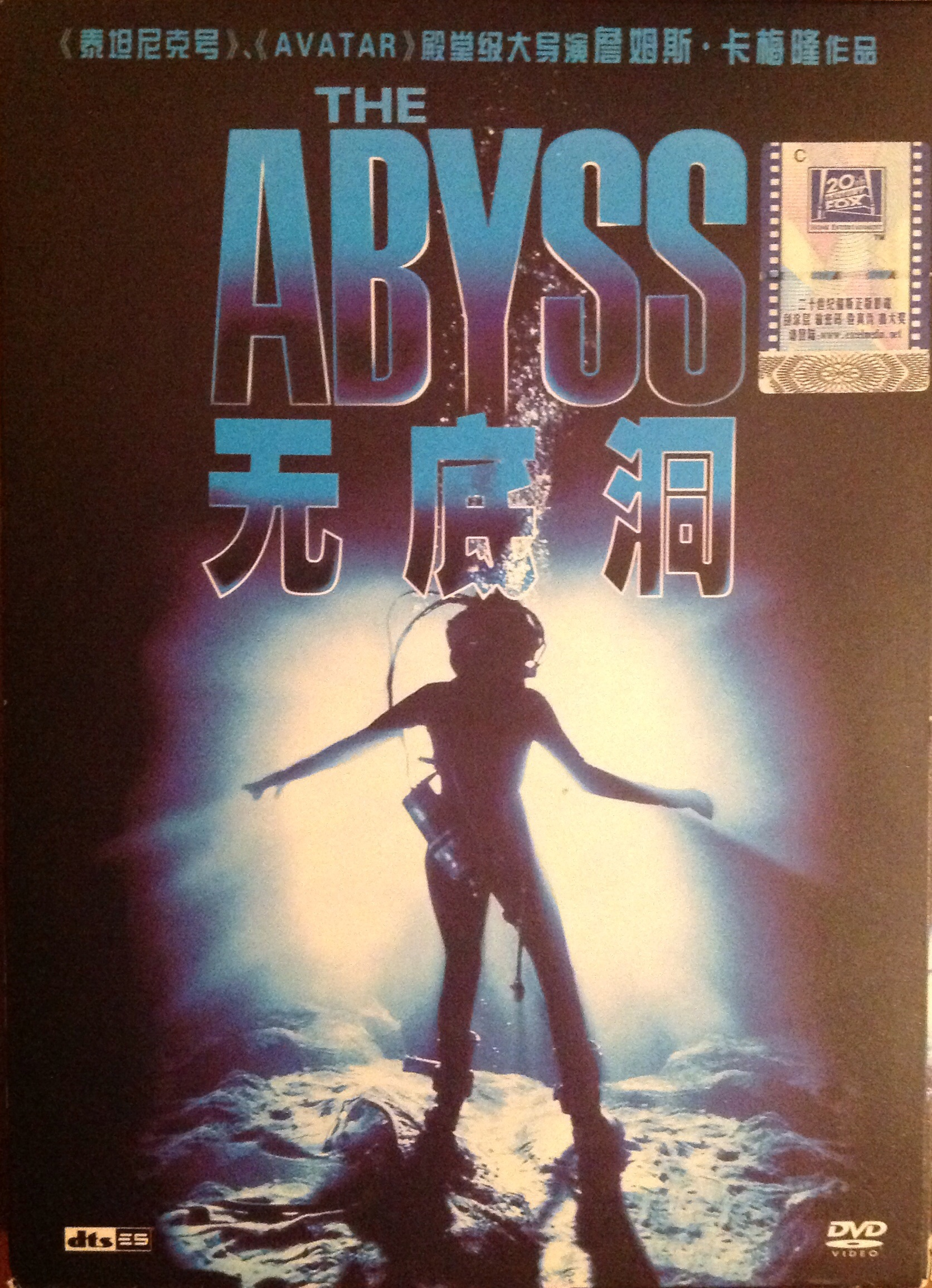 a couchpotatofarm the abyss dvd review